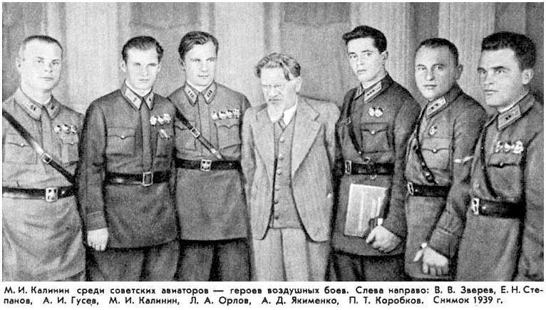 Группа лётчиков-героев. 1939 г.