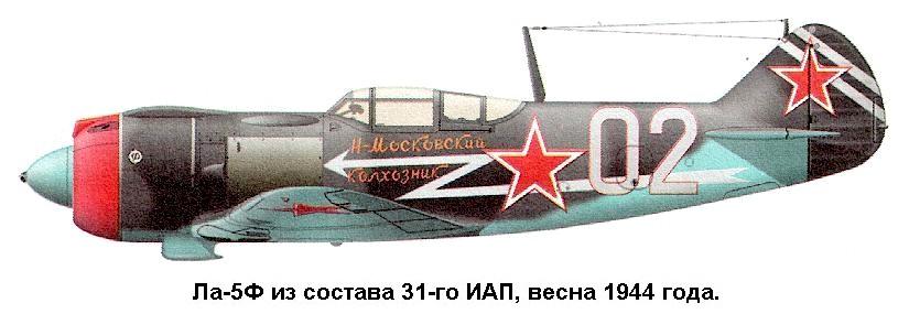 Ла-5 из состава 31-го ИАП.
