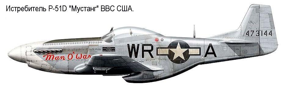 Американский истребитель Р-51D 'Мустанг'