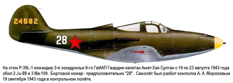 Р-39L-1 Амет - Хана.