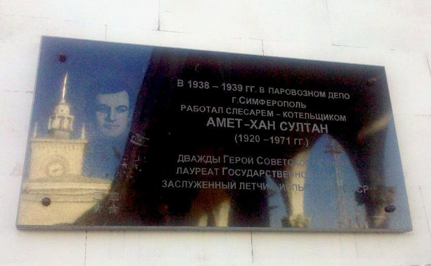 Памятная табличка в Симферополе.