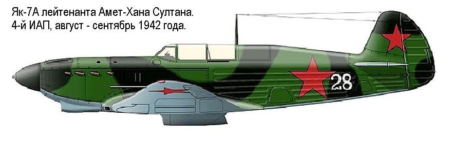 Як-7А Амет-Хана Султана