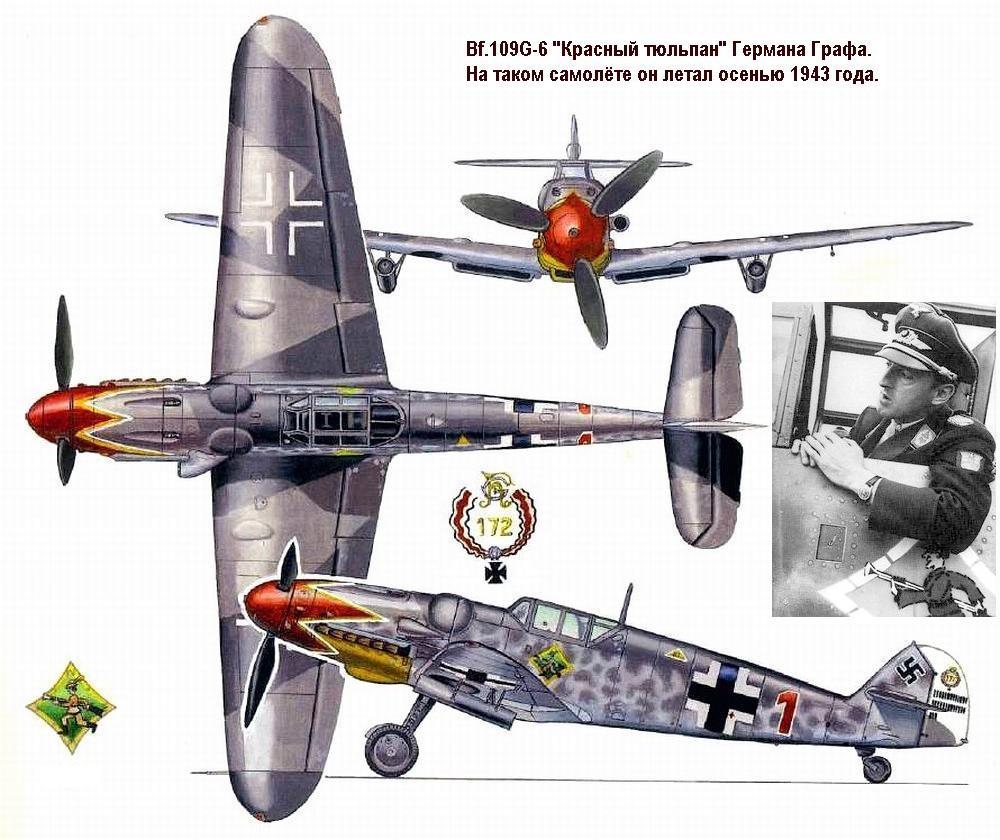 Ме-109G-6 майора Германа Графа, осень 1943 года.