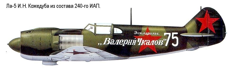 Ла-5 И.Н.Кожедуба, 1943 год.