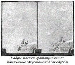Кадр фотопулемёта Ла-7 И.Н.Кожедуба.