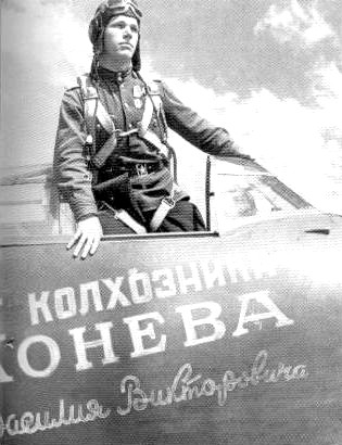 И.Н.Кожедуб