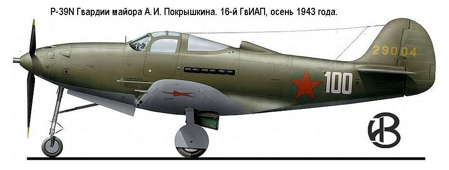 P-39N А.И.Покрышкина.