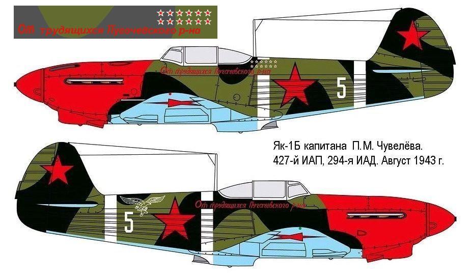 Як-1Б командира 1-й эскадрильи