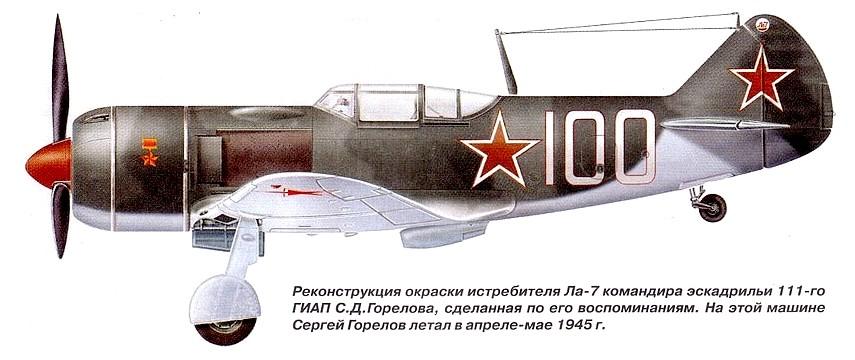 gorelov5.jpg