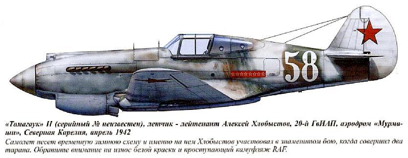 Р-40 Хлобыстова