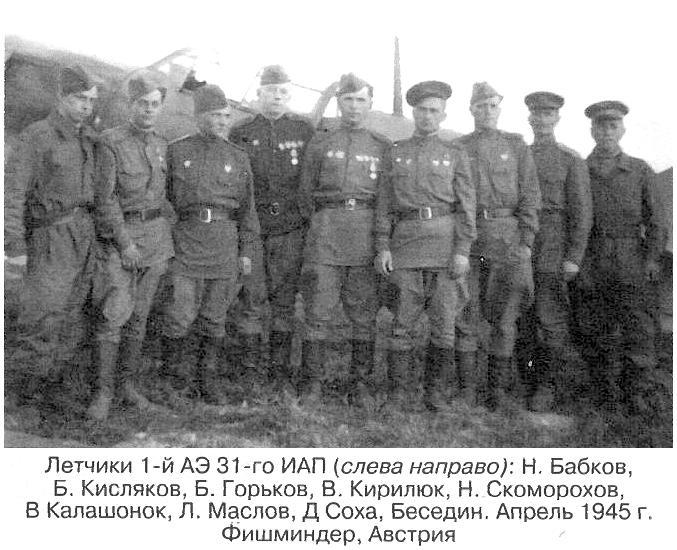 Лётчики 1-й эскадрильи 31-го ИАП.
