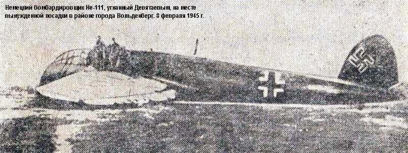 Хе-111 на котором улетел Девятаев