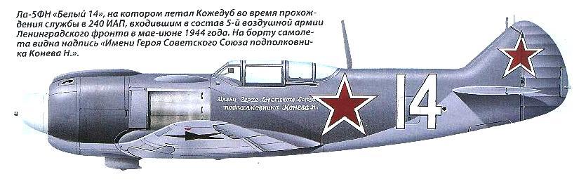 Ла-5 'Имени ГСС Подполковника Конева.'