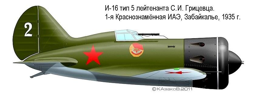 И-16 тип 50 С.И.Грицевца, 1935 г.