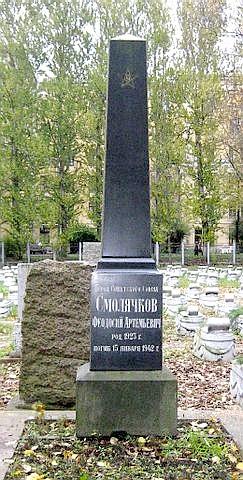 Памятник смолячкову ф.а.воронино быхов