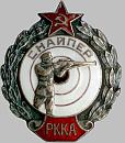 Снайперы РККА Великой Отечественной войны