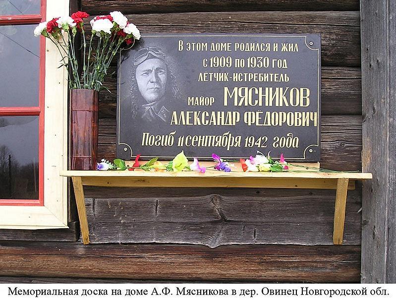 Александр Мясников - полная биография