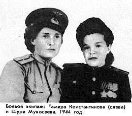 Т.Ф.Константинова и Ш.Мукосеева