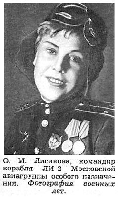 Женщины герои второй мировой войны