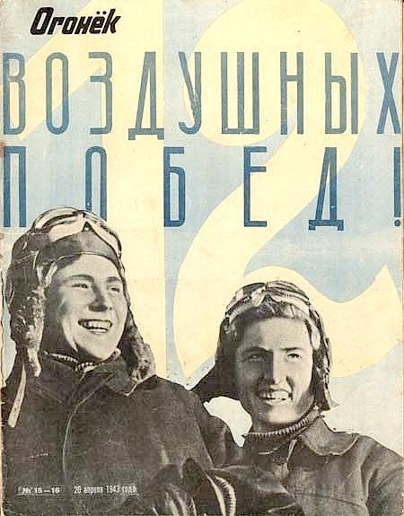 Лидия Литвяк и Екатерина Буданова на обложке 'Огонька'