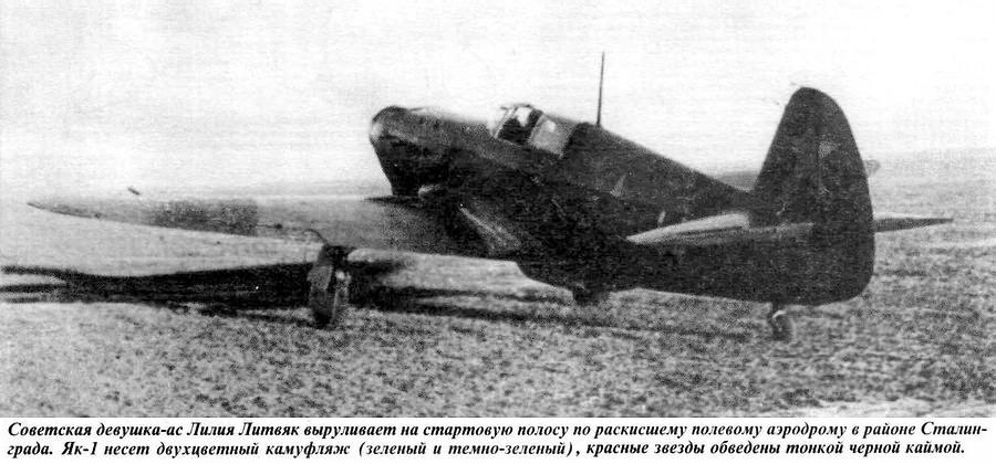Як-1 Л.В.Литвяк.