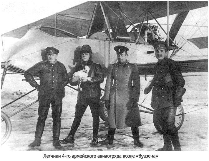 Лётчики у самолёта 'Вуазен'
