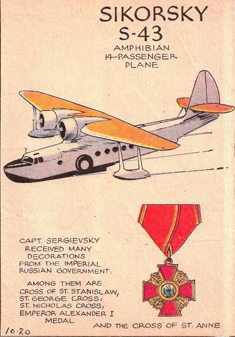 Плакат о Б.Сергиевском.